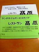 レストラン高原(マスター公認)