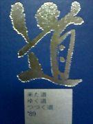 安積第二中学校 89年度卒業生