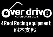 OVER DRIVE 熊本支部