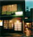 京都 京町屋 繭