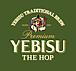 YEBISU THE HOP <ザ・ホップ>