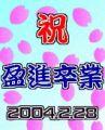 2004年盈進高校卒業生集まれ