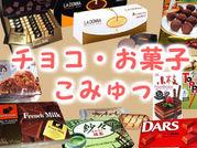 チョコ・お菓子こみゅっ