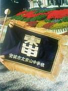 安城市東山中学校(´▽`)