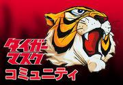 タイガーマスク(アニメ)