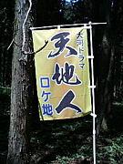六日町坂戸山登山