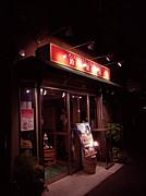 湾処【WANDO】/鈴木屋酒店
