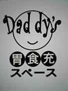 笑う美味しさ下北沢Daddy's★
