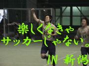 新潟サッカーフットサル対戦募集
