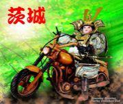☆茨城のアメリカンバイク乗り☆