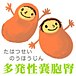 多発性嚢胞腎