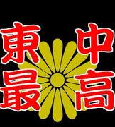 高鍋東中学校 S58・59年