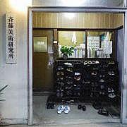 斉藤美術研究所