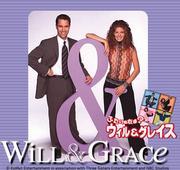 ウィル&グレイス