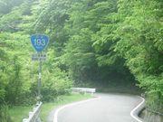 国道193号