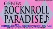 GENEのロックンロールパラダイス