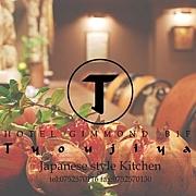 Tyoujiya 丁子屋