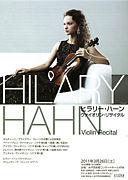 ヒラリー・ハーン (Hilary Hahn)