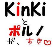 KinKi★ポルノ