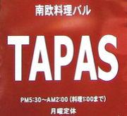 南欧料理バル TAPAS