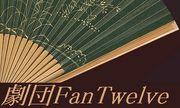 劇団Fan Twelve
