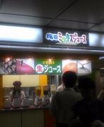 阪神梅田ジューススタンド