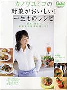 カノウユミコさんが好き