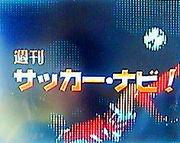 週間サッカーナビ(関西)