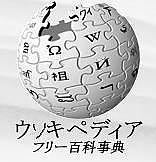 ウソキペディア