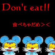 ニャンちゅうは食べれない