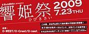 ◆ 響姫祭2009 ◆