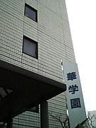 華A組 2004卒業生