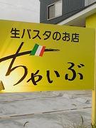 生パスタの店【ちゃいぶ】