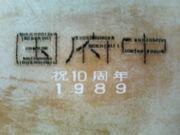 国府町立国府中学校(鳥取県)