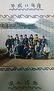 2000年沢小卒業生15人