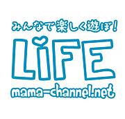 LIFE〜ファミリーイベント