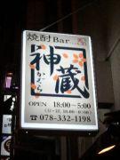 焼酎BAR 神蔵(かぐら)コミュ