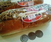 焼きそばパン120円!!