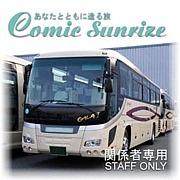 コミケバス/コミックサンライズ