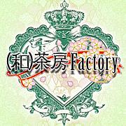 (和)茶房Factory