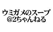 ウミガメのスープ@2ちゃんねる