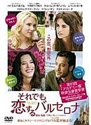 今日の映画(DVD)