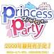 Princess Party 総合