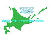 東北海道-オホーツクエリア路線バス研究会
