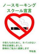 教員はタバコを吸えませんから