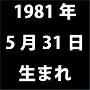 1981年5月31日生まれ