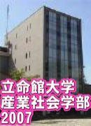 立命館(産社)2007年度入学者