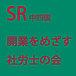 中・四国開業を目指す社労士の会
