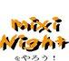 「mixi NIGHT」をやろう!