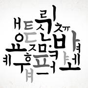 ただ聞く韓国語